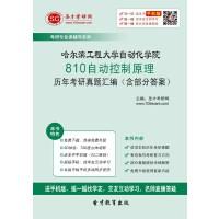 哈尔滨工程大学自动化学院810自动控制原理历年考研真题汇编(含部分答案)