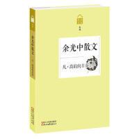 凡 高的向日葵―余光中散文 余光中 浙江文艺出版社