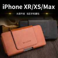 包邮支持礼品卡 iPhone XS Max 手机壳 6.5寸 真皮 6.1寸 腰包 xr 苹果 iphonexr 手机