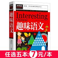 趣味语文 课外书正版 小学三年级四五六年级语文阅读年选适合小学生3-4-5-6年纪课外书读书10-15岁少儿阅读书籍(青