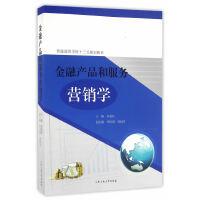 金融产品和服务营销学 9787565028595 合肥工业大学出版社