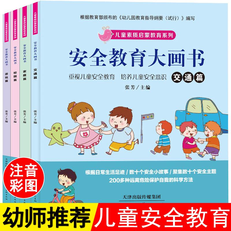 儿童安全教育大画书4册 幼儿自我保护意识图书籍3-5-6周岁幼儿园小班绘本教材一年级图书老师推荐读物早教书漫画故事书 绘本0-3岁