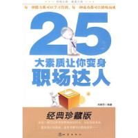 【二手书8成新】25大素质让你变身职场达人(经典珍藏版 冯丽莎 地震出版社
