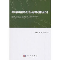 【正版直发】斯特林循环分析与发动机设计 倪明江,肖刚,岑可法 9787030607300 科学出版社