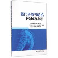 【正版直发】西门子燃气轮机控制系统解析 金生祥 9787512388604 中国电力出版社