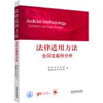 法律适用方法国家法官学院,德国国际合作机构中国法制出版社9787509334119
