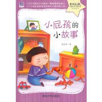小屁孩的小故事(紫荆花――中国当代儿童文学原创桥梁书)