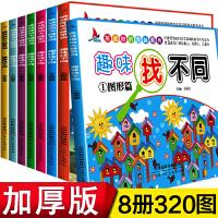 趣味找不同儿童书7-10岁益智专注力思维训练书籍全套8册小学生2-3-6-8-12周岁幼儿少儿童找茬书开发大脑游戏绘本智