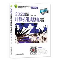 正版 2020版 计算机组成原理 高分笔记 (第8版)数据结构计算机网络操作系统考试辅导用书 201