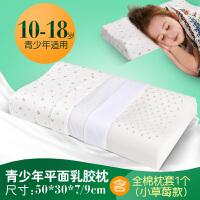 泰乳胶枕头小学生婴幼儿颈椎枕儿童橡胶记忆枕芯3-6-16岁