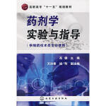 【正版现货】药剂学实验与指导(供制药技术类专业使用) 高健 9787122007087 人民出版社