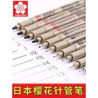 日本樱花针管笔套装绘图笔学生用手绘防水勾线笔黑色设计美术专用描边笔描线草图正品绘画勾边樱花牌笔05文具