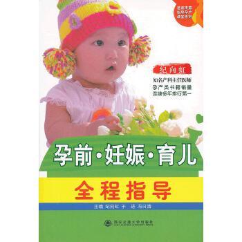 【正版现货】孕前 妊娠 育儿全程指导 纪向虹,于进,冯日清 9787560540757 西安交通大学出版社