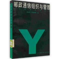 【正版直发】【按需印刷】-邮政通信组织与管理 杨海荣 申振峰 9787115070128 人民邮电出版社