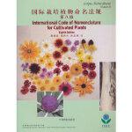 国际栽培植物命名法规(第8版) 国际生物科学联盟栽培植物命名法委员会,靳晓白,成仿云 9787503870958 中国