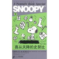【二手旧书9成新】 SNOOPY史努比双语故事选集 7 喜从天降的史努比 (美)舒尔茨 原著,王延 978753914