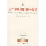 【二手旧书9成新】 WTO规则与对策丛书:WTO规则例外和例外规则