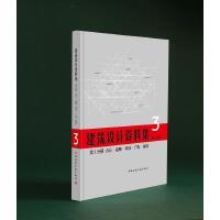 建筑设计资料集 第3分册 办公、金融、司法、广电、邮政