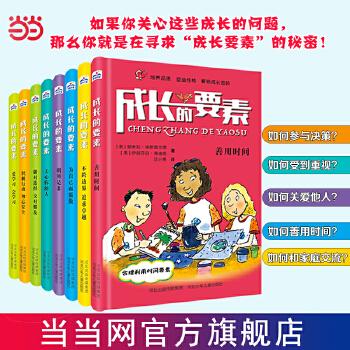 成长的要素(套装全8册)培养品德、塑造性格、解锁成长密码,优秀少年成长自助指导手册。