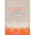 对外汉语研究(第十九期)