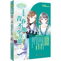 意林:小小姐淑女文学馆浪漫星语--水瓶座3:青春不散少年蓝(大结局)