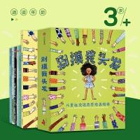 别摸我头发:儿童社交边界感培养绘本(全6册)