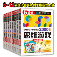 全世界孩子都爱做的2000个思维游戏全套8册 5分钟玩出专注力5-6-7-9-10-12岁儿童填字记忆数独书 小学生青
