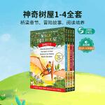 【顺丰包邮】The Magic Tree House 神奇树屋第1-4册盒装 英文原版 美国中小学推荐课外阅读读物 巩