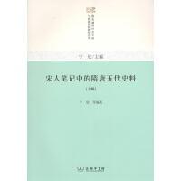 宋人笔记中的隋唐五代史料(全二册)