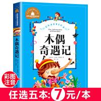 [任选5本35元]木偶奇遇记 注音彩图版正版一年级课外书二年级儿童读物6-7-8-10-12岁文学儿童书籍名著小学生童话