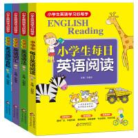 小学生英语学习好帮手 共4册 小学英语阅读听力强化训练 阅读语法词汇音标四位一体 6-12岁儿童英文教材书早教 小学教