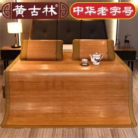 黄古林羊毛细竹丝竹席夏季空调凉席1.8m床1.5米双人三件套细竹席子