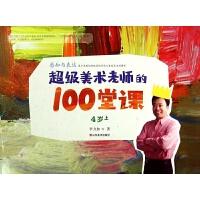 超级美术老师的100堂课(感知与表达4岁上)