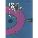 【新书店正品包邮】猪样年华 玫瑰水手 漓江出版社 9787540732370