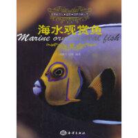 【二手旧书9成新】海水观赏鱼 刘雅丹,白明著