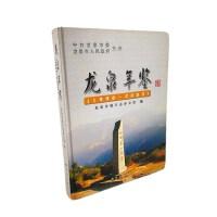 龙泉年鉴1998-2003 方志出版社