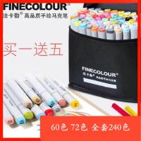 法卡勒马克笔一代FINECOLOUR 1代酒精油性马克笔套装动漫手绘服装设计学生美术绘画马克笔套装双头彩色法卡勒