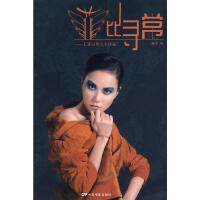 菲比寻常-王菲词作完全珍藏 精灵 编 中国电影出版社【正版】 9787106027759