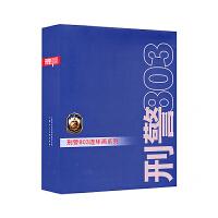 刑警803连环画系列(1-10册)