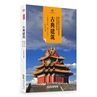 印象中国・文明的印迹・古典建筑