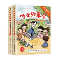 作文故事会 飞刀老师的16堂高分作文课(全2册)