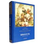 全译本 格林童话全集