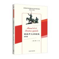 西班牙文�W教程(��x篇)(新�典高等�W校西班牙�Z��I高年�系列教材)