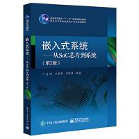 官方正版 嵌入式系统 从SoC芯片到系统 第二版 嵌入式微处理器原理与开发教程书籍 嵌入式操作系统教材 SoC芯片低功耗