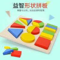 橙爱几何形状拼板认知配对拼图早教教具木制积木儿童益智玩具