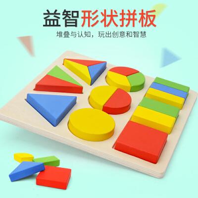 橙爱几何形状拼板认知配对拼图早教教具木制积木儿童益智玩具益智玩具限时钜惠