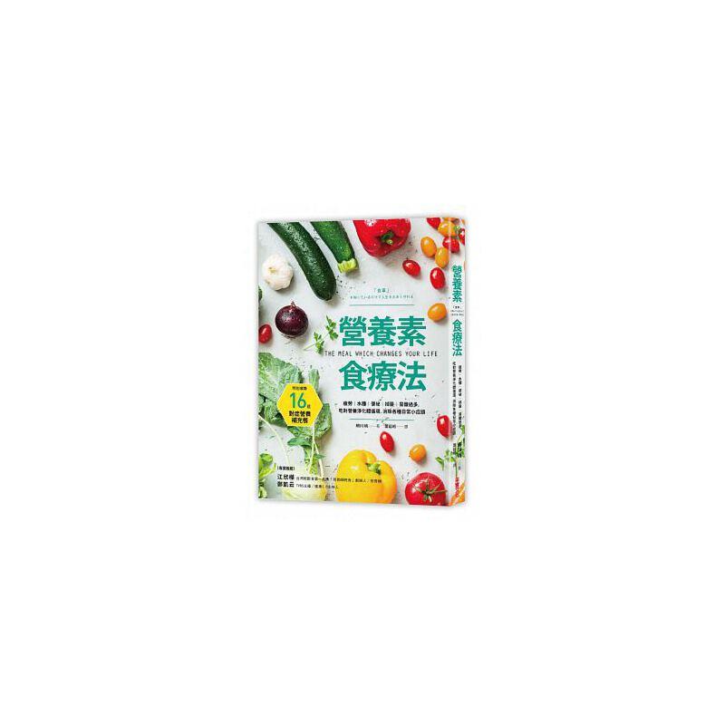 预售  正版 細川桃 營養素食療法 采實文化 正规进口台版书籍,付款后3-5周到货发出!