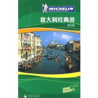 意大利经典游 《米其林旅游指南》编辑部 广西师范大学出版社 9787563382873