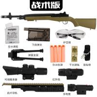 M14仿真下供软弹玩具枪户外CS互动玩具