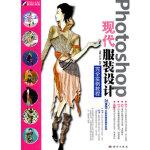 【新书店正版】Photoshop 现代服装设计完全实例教程(全彩)温馨工作室9787030270122科学出版社
